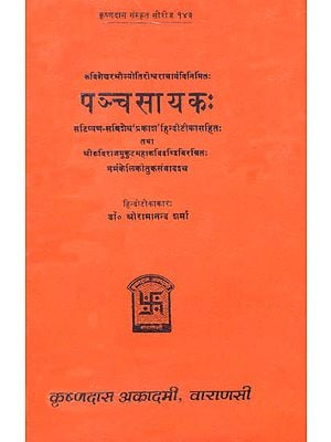 पञ्चसायक: Panchasayaka - A Kama Grantha (An Old and Rare Book)