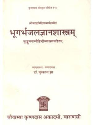 भूगर्भजलज्ञानशास्त्रम् (संस्कृत एवं हिंदी अनुवाद) -  Bhu-Garbha-Jala-Jnana Shastram of Varaha Mihira