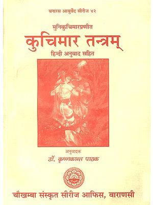 कुचिमार तन्त्रम् (संस्कृत एवं हिन्दी अनुवाद) - Kucimara Tantram