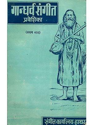 गान्धर्व संगीत: Gandharva Sangeet (With Notation)