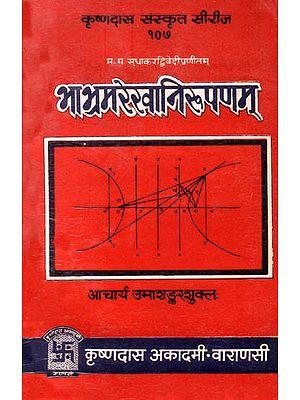 भाभ्रमरेखानिरूपणम्: Bhabhrama Rekha Nirupanam