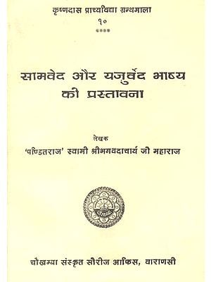 सामवेद और यजुर्वेद भाष्य की प्रस्तावना: Introduction to Commentary on Samaveda and Yajurveda
