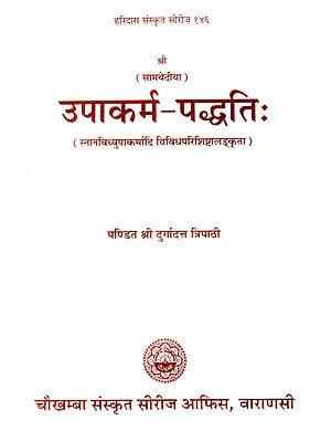 उपाकर्म पध्दति (सामवेदीया): Upakarma Paddhati