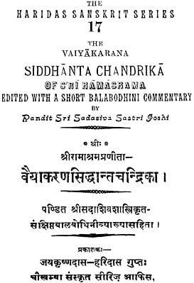 वैयाकरणसिध्दान्तचन्द्रिका: Vyakarana Siddanta Chandrika