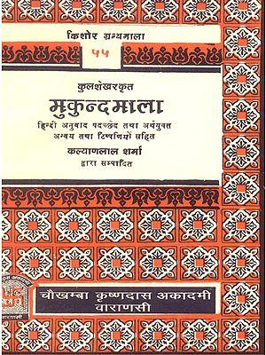 मुकुन्दमाला (संस्कृत एवं हिंदी अनुवाद) - Mukundamala of Kulshekhar