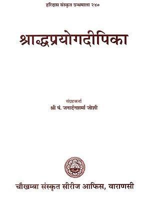 श्राद्धप्रयोगदीपिका : Shraddha Prayog Dipika