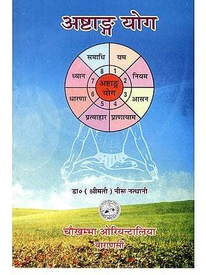 अष्टाङ्ग योग: Ashtanga Yoga