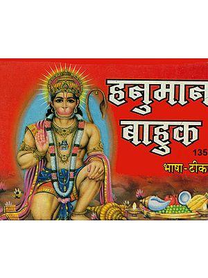 हनुमान बाहुक: Hanuman Bahuk