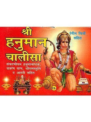 श्री हनुमान चालीसा: Shri Hanuman Chalisa With Illustrations