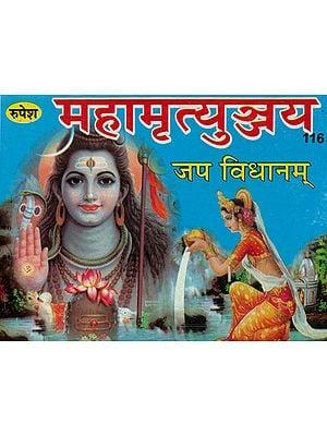 महामृत्युञ्जय: Mahamrtyunjaya