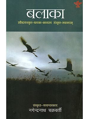 बलाका: Balaka - Tagores Poems Translated into Sanskrit