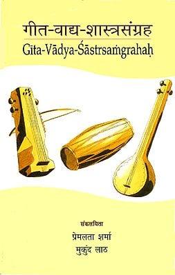 गीत वाद्य शास्त्र संग्रह: An Anthology of Ancient Sanskrit Texts on Music