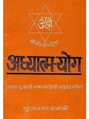 अध्यात्म योग: Adhyatma Yoga (An Old Book)