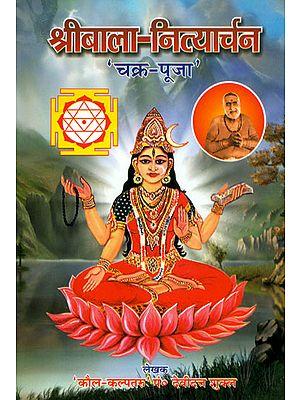 श्री बाला - नित्यार्चन (चक्र- पूजा): Chakra Puja