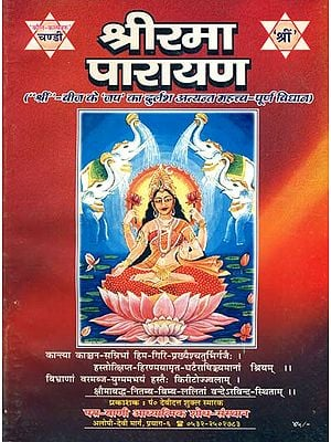 श्रीरमा पारायण: The Worship of Goddess Lakshmi According to Her Bija Mantra