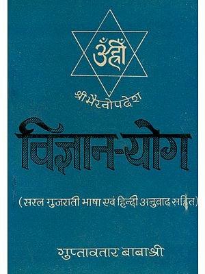 विज्ञान योग: Vijnana Yoga