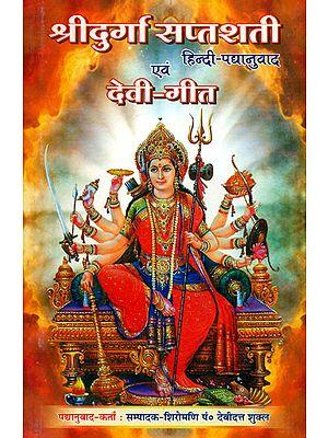 श्री दुर्गा सप्तशती  एवं देवी गीत: Hindi Verse Translation of Durga Saptashati and Devi Gita