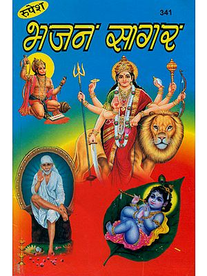 भजन सागर: The Collection of Bhajans