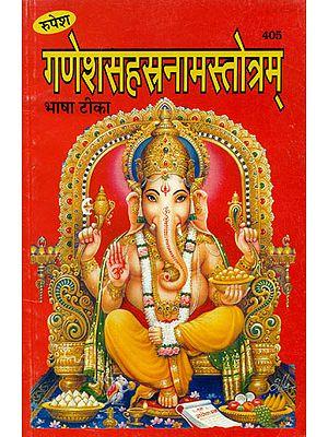 गणेशसहस्रनामस्तोत्रम: Ganesha Sahasranama Stotram