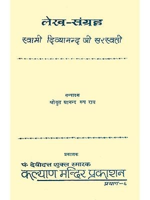 लेख संग्रह: Collected Articles of Swami Divyananda Saraswati (An Old Book)