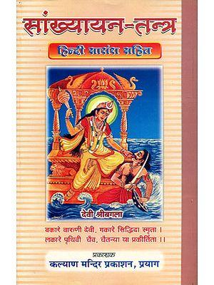 सांख्यायन तन्त्र: Sankhyayana Tantra