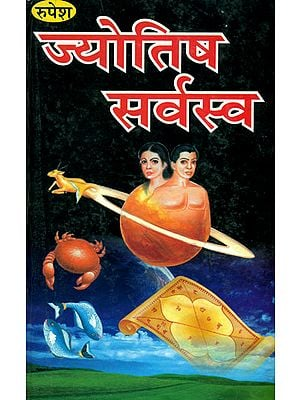 ज्योतिष सर्वस्व: All About Jyotish