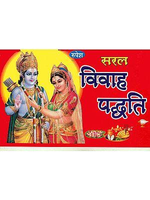 सरल विवाह पध्दति: Saral Vivah Paddhati