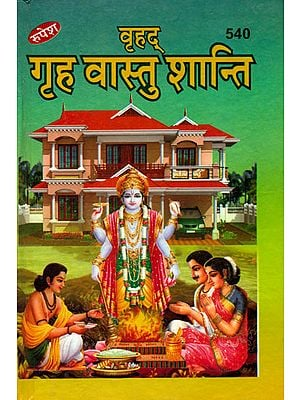 वृहद गृह वास्तु शान्ति: Griha Vastu Shanti