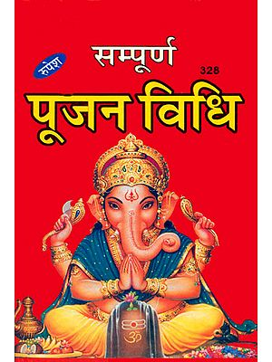सम्पूर्ण पूजन विधि: How To Worship Various Gods