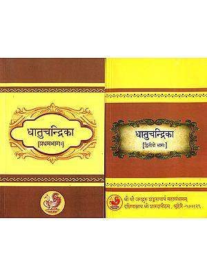 धातुचन्द्रिका: Dhatu Chandrika (Set of 2 Volumes)