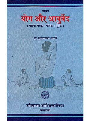 योग और आयुर्वेद - Yoga and Ayurveda