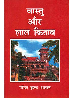 वास्तु और लाल किताब: Vastu and Lal Kitab