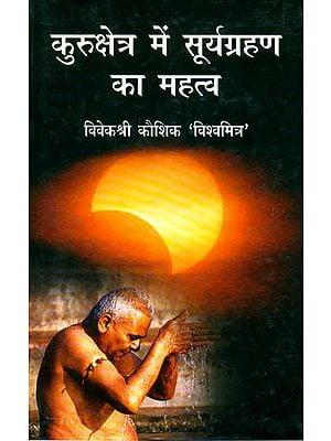 कुरुक्षेत्र में सूर्यग्रहण का महत्त्व: Significance of Solar Eclipse in Kurukshetra