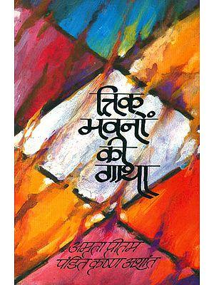 त्रिक भवनों की गाथा: Trika Bhavano ki Gatha