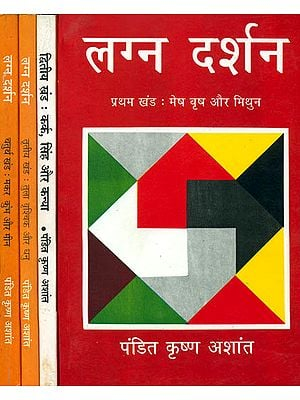 लग्न दर्शन: Lagan Darshan (Set of 4 Volumes)