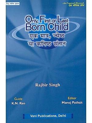 एक मात्र, ज्येष्ठ या कनिष्ठ संतान: Only, First or Last Born Child