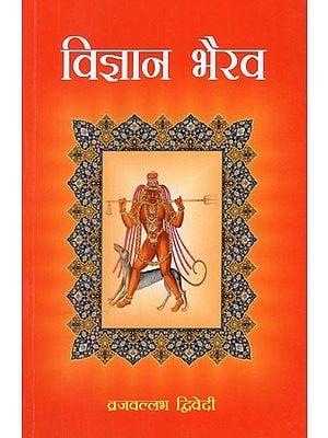 विज्ञान भैरव: Vijnana Bhairav