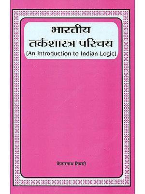 भारतीय तर्कशास्त्र परिचय: An Introduction to Indian Logic