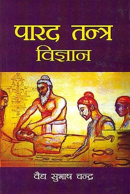 पारद तन्त्र विज्ञान: Science of Parad Tantra