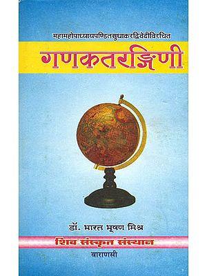 गणकतरंगिणी: Ganaka Tarangini or Lives of Hindu Astronomers