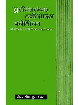 प्रतीकात्मक तर्कशास्त्र प्रवेशिका: An Introduction to Symbolic Logic