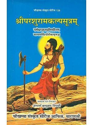 श्रीपरशुरामकल्पसूत्रम्: Shri Parashuram Kalpa Sutra