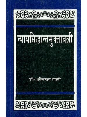 न्यायसिध्दान्तमुक्तावली: Nyaya Siddhanta Muktavali