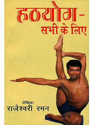 हठयोग सभी के लिए: Hathayoga for Everyone