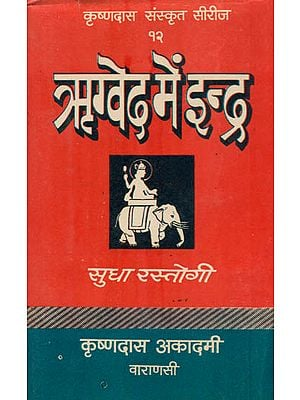 ऋग्वेद में इन्द्र: Indra in Rigveda (An Old and Rare Book)