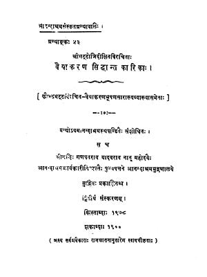वैयाकरण सिध्दान्त कारिका: Vaiyakarana Siddhant Karika of Bhattoji Dikshit (An Old and Rare Book)