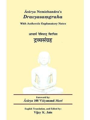 द्रव्यसंग्रह: Dravya Samgraha