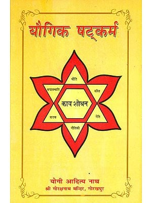 यौगिक षट्कर्म: Yogic Shatakarm