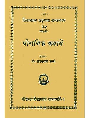 पौराणिक कथायें - Stories from the Puranas