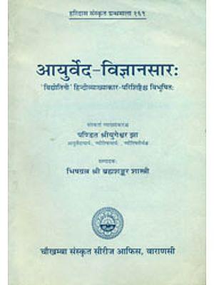आयुर्वेद विज्ञानसार (संस्कृत एवं हिन्दी अनुवाद) -  Ayurved Vijnana Sara (An Old and Rare Book)
